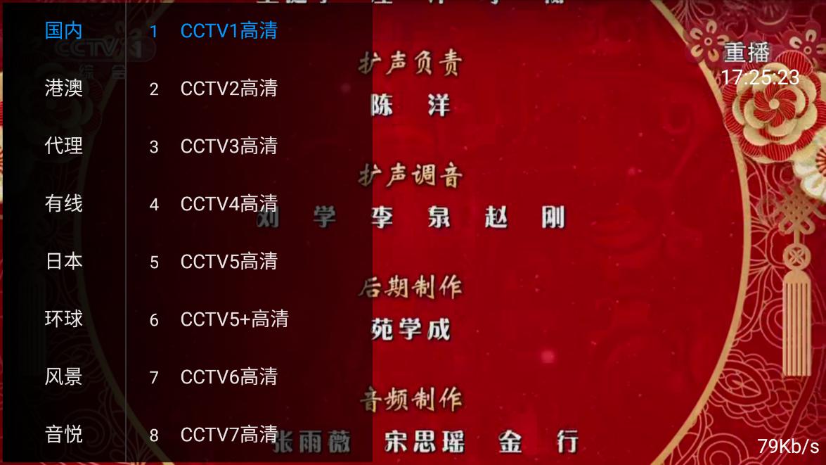环球电视app v2.8.8超多海外频道